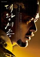 """""""Dae Wang Sejong"""" - South Korean Movie Poster (xs thumbnail)"""