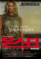 Monster - South Korean Movie Poster (xs thumbnail)