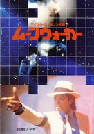 Moonwalker - Japanese Movie Poster (xs thumbnail)