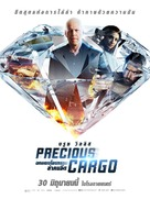 Precious Cargo - Thai Movie Poster (xs thumbnail)