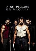 X-Men Origins: Wolverine - Bulgarian DVD cover (xs thumbnail)