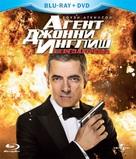 Johnny English Reborn - Russian Blu-Ray cover (xs thumbnail)