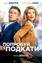 Tout le monde debout - Russian Movie Cover (xs thumbnail)