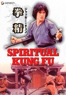 Spiritual Kung Fu - Movie Cover (xs thumbnail)