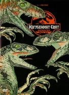 The Lost World: Jurassic Park - Bulgarian DVD cover (xs thumbnail)