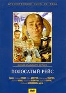 Polosatyy reys - Russian Movie Cover (xs thumbnail)