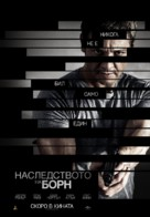 The Bourne Legacy - Bulgarian Movie Poster (xs thumbnail)
