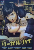 """Legal High"" - Japanese Movie Poster (xs thumbnail)"
