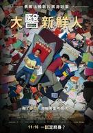 Première année - Taiwanese Movie Poster (xs thumbnail)