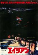 Alien - Japanese Movie Poster (xs thumbnail)