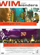 Tokyo-Ga - French DVD cover (xs thumbnail)