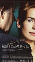 Confidences trop intimes - Japanese Movie Poster (xs thumbnail)
