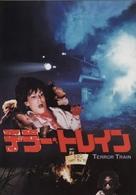 Terror Train - Japanese Movie Poster (xs thumbnail)