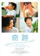 Kiseki - Japanese Movie Poster (xs thumbnail)