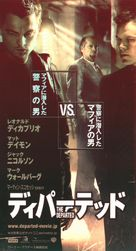 The Departed - Japanese Movie Poster (xs thumbnail)