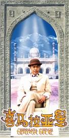 Hei ma lai ah sing - Chinese poster (xs thumbnail)