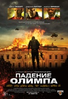 Olympus Has Fallen - Russian Movie Poster (xs thumbnail)