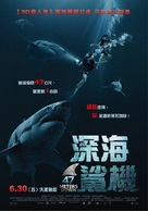 47 Meters Down - Taiwanese Movie Poster (xs thumbnail)