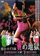 Tokugawa irezumi-shi: Seme jigoku - Japanese Movie Cover (xs thumbnail)