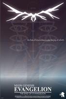 Shin seiki Evangelion Gekijô-ban: Air/Magokoro wo, kimi ni - Movie Poster (xs thumbnail)