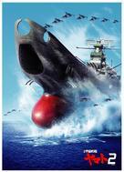 """Uchû senkan Yamato 2"" - Japanese Movie Poster (xs thumbnail)"