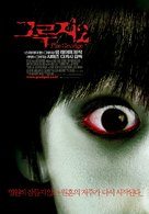 The Grudge 2 - South Korean Movie Poster (xs thumbnail)