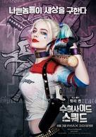 Suicide Squad - South Korean Movie Poster (xs thumbnail)