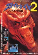 Fright Night Part 2 - Japanese Movie Poster (xs thumbnail)