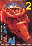 Fright Night Part 2 - Japanese Movie Poster (xs thumbnail)