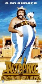 Astèrix aux jeux olympiques - Russian Movie Poster (xs thumbnail)