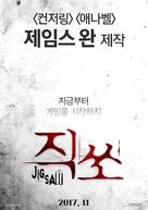 Jigsaw - South Korean Movie Poster (xs thumbnail)