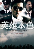 A Better Tomorrow - Chinese Movie Poster (xs thumbnail)