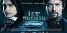 Victor Frankenstein - Ukrainian Movie Poster (xs thumbnail)
