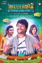 Titanic: Kadhalum Kavunthu Pogum - Indian Movie Poster (xs thumbnail)