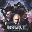 The Expendables 2 - Chinese Movie Cover (xs thumbnail)