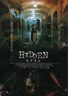 Hidden 3D - Japanese Movie Poster (xs thumbnail)