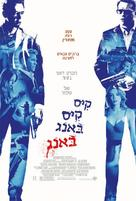 Kiss Kiss Bang Bang - Israeli Movie Poster (xs thumbnail)