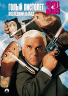 Naked Gun 33 1/3: The Final Insult - Russian Movie Cover (xs thumbnail)