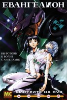 """Shin seiki evangerion"" - Russian Video release poster (xs thumbnail)"