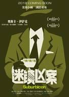 Suburbicon - Chinese Movie Poster (xs thumbnail)