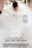 Lemale et ha'halal - Movie Poster (xs thumbnail)