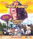Mega Mindy en het zwarte kristal - Belgian Movie Poster (xs thumbnail)