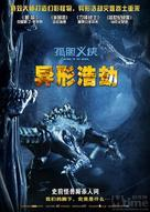 Alone in the Dark - Chinese Movie Poster (xs thumbnail)