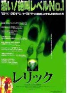 The Relic - Japanese Movie Poster (xs thumbnail)