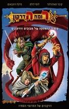 Dragonlance: Dragons of Autumn Twilight - Israeli Movie Cover (xs thumbnail)