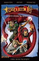 Dragonlance: Dragons of Autumn Twilight - Israeli Movie Cover (xs thumbnail)