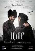 Tsar - Ukrainian Movie Poster (xs thumbnail)