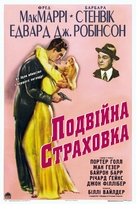 Double Indemnity - Ukrainian poster (xs thumbnail)