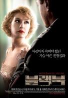 Zwartboek - South Korean Movie Poster (xs thumbnail)