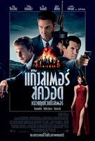 Gangster Squad - Thai Movie Poster (xs thumbnail)